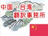中国語・台湾語翻訳事務所