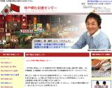 神戸帰化申請センター