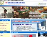 中国ビジネス支援