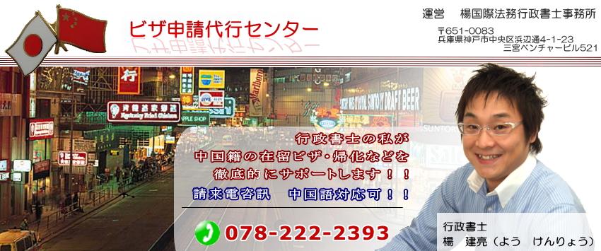 ビザ申請センター 中国語対応可